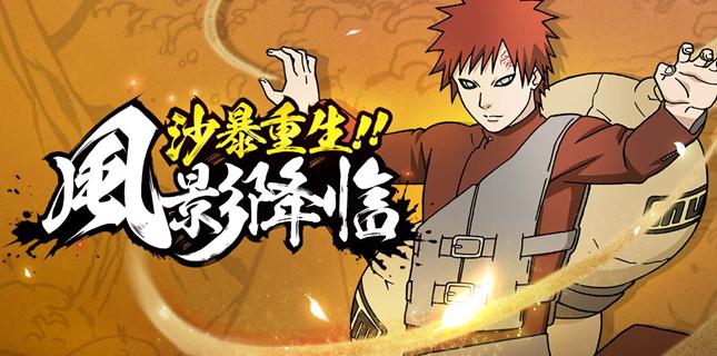 火影忍者手游忍法战场全新上线 10月24日大版本公告