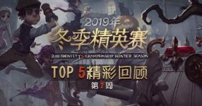 第五人格2019IVC冬季精英赛TOP5精彩回顾第二周