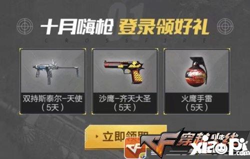 CF手游十月嗨枪印花再临活动 全场AWM游骑兵免费