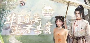 一梦江湖x西塘汉服文化周联动大赏 国风游园盛会