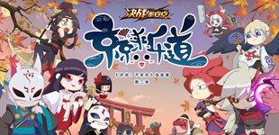 决战平安京泡面番第二季明日欢乐上映 京京来乐道