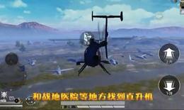 和平精英重型武器如何获得 直升机的克星