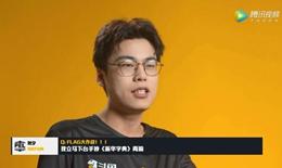 和平精英PEL职业联赛突围赛采访
