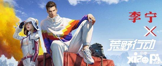 荒野行动x李宁中国选手上阵 跨界潮流担当