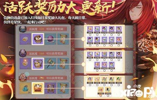 狐妖小红娘手游免费获得自选信物礼盒攻略 自选信物礼盒怎么获得