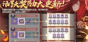 狐妖小红娘手游活跃奖励大更新 自选信物免费送不停