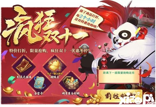 lei了lei了 狐妖小红娘手游双十一特惠购物指南它lei了