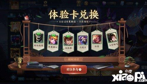王者荣耀KPL季后赛开赛 参与活动送好礼