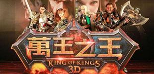 万王之王3D11月14日新版本v3.5.2更新公告