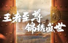 乱世王者公测双周年庆活动大全