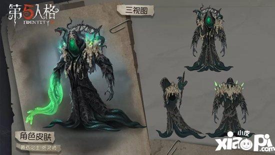 第五人格黄衣之主死灵师礼包 死亡绿火闪烁萦绕