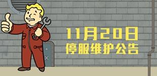 辐射避难所ol11月20日更新公告