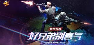 CF手游四周年庆版本更新公告 兄弟爆破模式上线