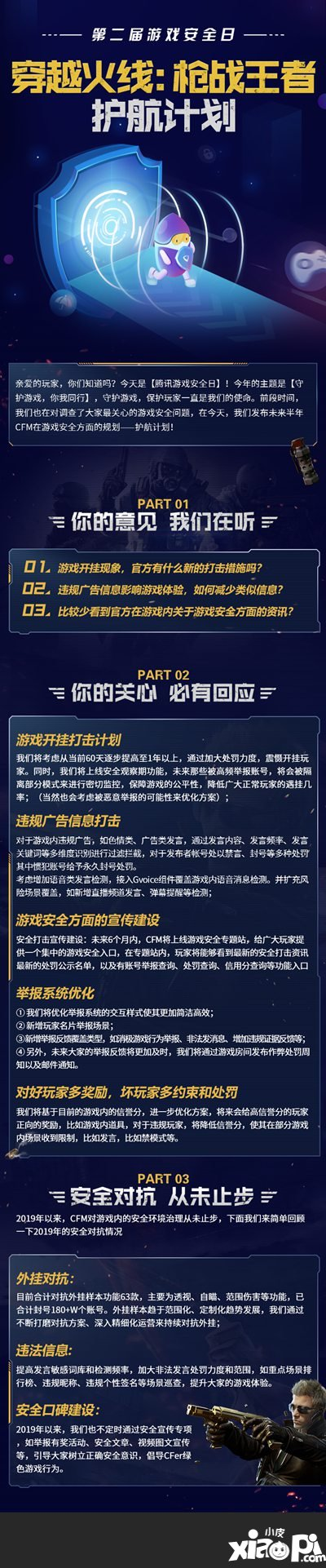 第二届游戏安全来啦 CF手游护航计划发布