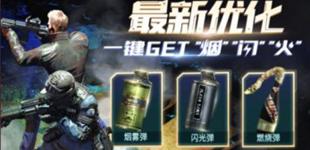 竞技博弈升级 CF手游烟火雷全面升级优化