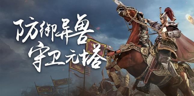 乱世王者守卫元塔活动上线 完美取代先帝试炼