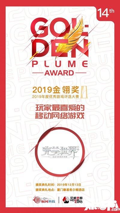 2019金翎奖完美世界手游获玩家最喜爱的移动网络游戏奖