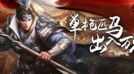 乱世王者新活动爆料 长坂坡上谁是英雄