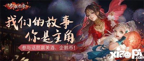 新剑侠情缘手游线上江湖盛典活动抢先看