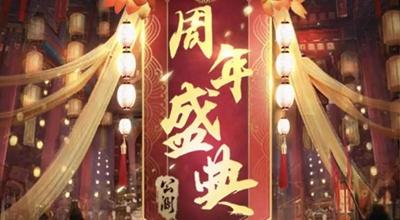 乱世王者双周年庆典专题活动开启