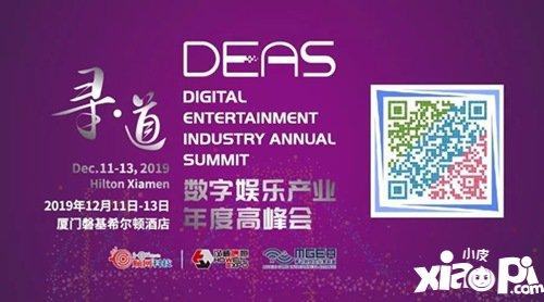 阿里鱼市场总经理傅小然,门牙视频联合创始人文宏晶出席2019 DEAS