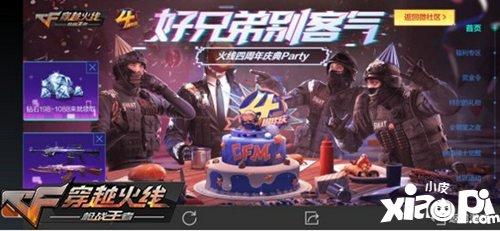 CF手游四周年庆典活动今日揭晓 好兄弟别客气