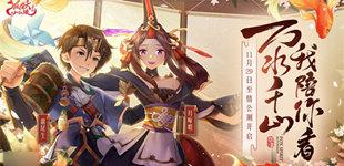 狐妖世界华丽升级 狐妖小红娘手游11月29日全平台公测