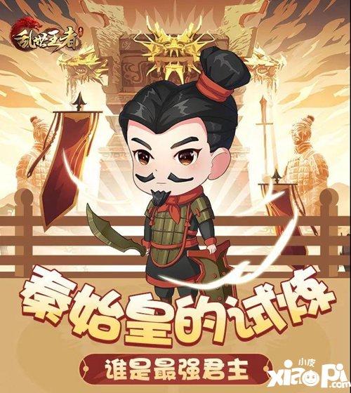 乱世王者福利互动 秦始皇的挑战谁是最强君主