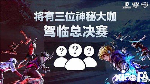 王者荣耀KPL秋季赛总决赛售票开启 购票福利惊喜大曝光