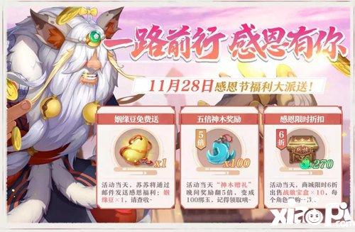 狐妖小红娘手游感恩节活动介绍 感恩节福利大派