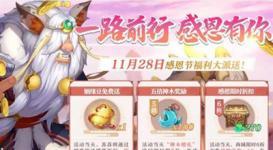 狐妖小红娘手游感恩节活动介绍 感恩节福利大派送