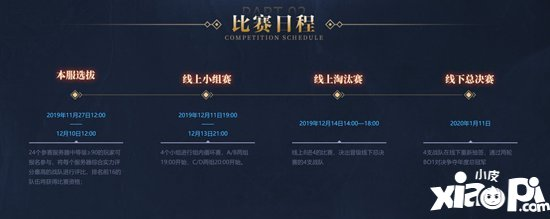 夢幻西遊手游2019武神壇年度總決賽即將開啟 巔峰對決
