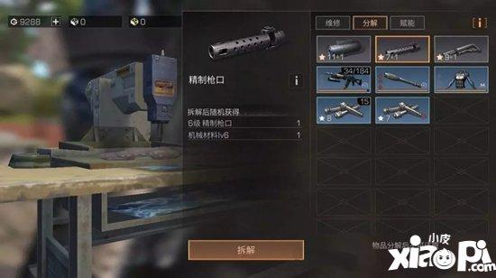明日之后副武器使用攻略 副武器有什么用