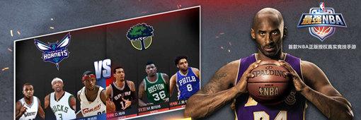 首款NBA正版授权真实竞技手游