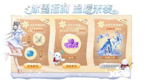 QQ炫舞手游冰雪梦幻新衣免费兑 冰雪盛典舞会邀