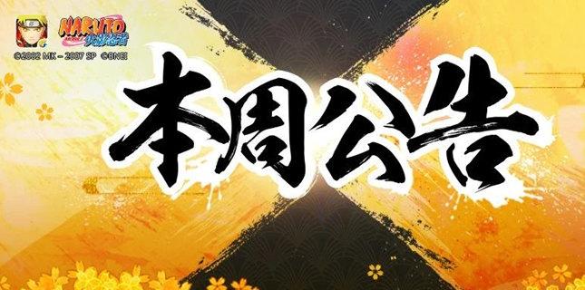 火影忍者手游本周公告全新活动开启 漩涡鸣人仙人模式等你来