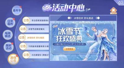 QQ炫舞手游冰雪節狂歡盛典進行中 鉆石大禮任性秒送