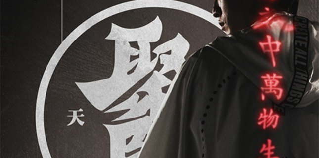 锁定12月21日 看天龙八部手游聚贤如何演绎武侠国潮