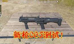 和平精英DBS霰弹枪视频 DBS实战优缺点分析
