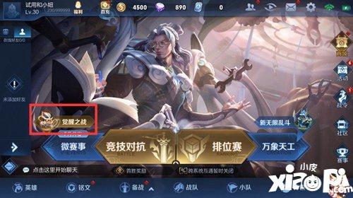 王者荣耀觉醒之战玩法上线 12月19日体验服更新公告
