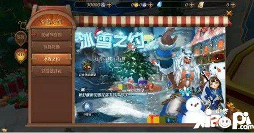 万王之王3D冰雪之约活动来袭 许愿赢精美游戏道