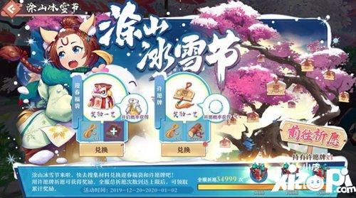 狐妖小红娘手游涂山雪山节活动 祈愿领好礼