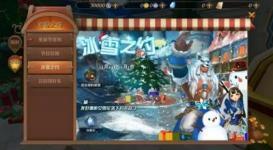 万王之王3D冰雪之约活动来袭 许愿赢精美游戏道具