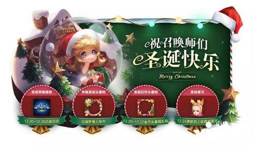 王者荣耀圣诞礼物来袭 头像框荣耀播报免费得