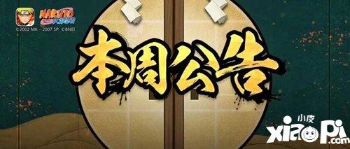 火影忍者手游本周公告大蛇丸晓