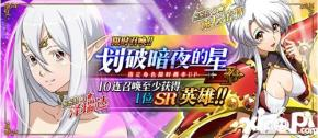梦幻模拟战12月19日更新公告 划破暗夜的星