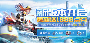 QQ飞车手游12月24日版本更新公告