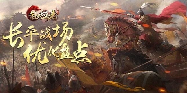 乱世王者玩法优化 长平之战近期优化盘点