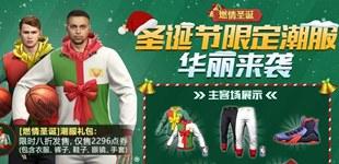 最强NBA圣诞年终换新衣 2元或将带回家
