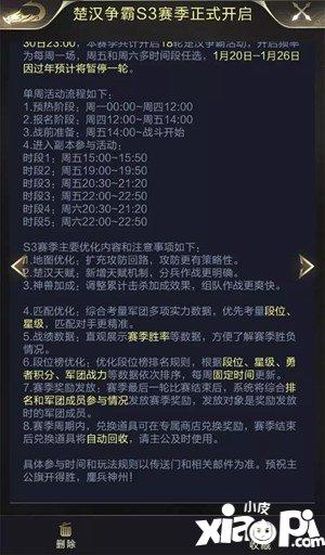 乱世王者玩法优化 楚汉争霸S3赛季调整介绍